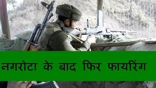 DB LIVE | 30 NOV 2016 | Pakistan violates ceasefire in J-K's Poonch sector,