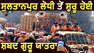 550 Sala Special : Sultanpur Lodhi से शुरू हुई Shabad Guru Yatra