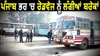 Exclusive Interview: 2 Days की Strike पर Punjab Roadways के Contract Employees