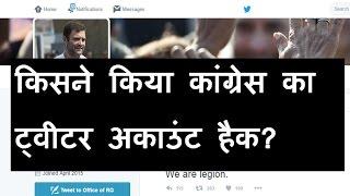 DB LIVE   1 DEC 2016   Rahul Gandhi's Twitter Account Hacked