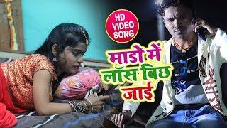 Bhojpuri Video Song माडो में लॉस बिछ जाई - Ajit Chaurasiya & Sudha Kakkad - New Bhojpuri Video Song