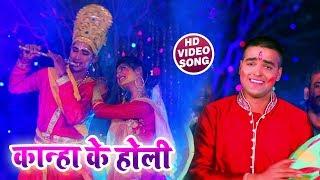 Anup Ojha Fauji का भक्तिमय Holi #Video_Song | कान्हा के होली | Bhojpuri Holi Songs 2019