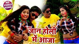 Anil Yadav & Antara Singh Priyanka का New Holi #Video_Song - जान होली में आजा - Bhojpuri Holi Song