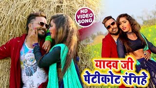 Monu Albela & Antra Singh Priyanka का New Holi #Video_Song - यादव जी पेटीकोट रंगिहे