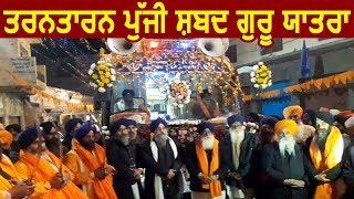 550 Sala Special : Tarn Taran पहुंची Sultanpur Lodhi से शुरू हुई Shabad Guru Yatra