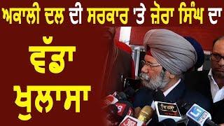 Akali Dal की सरकार पर Justice Jora Singh का बड़ा खुलासा