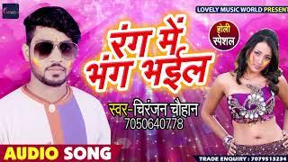 Chitaranjan Chauhan का New Bhojpuri Holi Song - रंग में भंग भईल - Bhojpuri Holi Hits