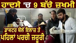 Amritsar में School Van का Accident, 9 बच्चे जख्मी