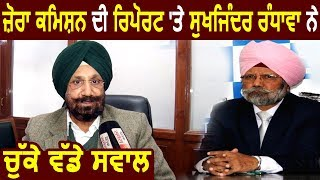 Exclusive Interview: Minister Sukhjinder Randhawa ने उठाए Jora Singh Commission पर सवाल