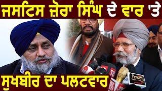 Justice Jora Singh के वार पर Sukhbir Badal का पलटवार
