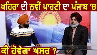 'Discussion' with Dainik Savera Expert 'Sarabjit Dhaliwal' On 'Khaira's New Party'