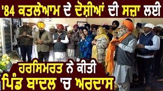 1984 Sikh Riots के दोषियों की सजा के लिए Harsimrat Badal ने की Ardaas