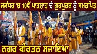 श्री Guru Gobind Singh जी के Prakash Parv को समर्पित Jalandhar में सजाया Nagar Kirtan