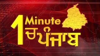 1 Minute में देखिए पूरे Punjab का हाल. 10.1.2019