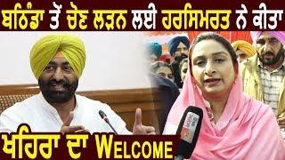 Exclusive Interview : Bathinda से Election लड़ने के लिए Harsimrat Badal ने Khaira का किया Welcome