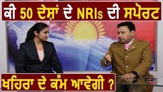 क्या NRIs की Support Sukhpal Khaira के काम आएगी? Discussion With Dainik Savera Expert Varinder Singh