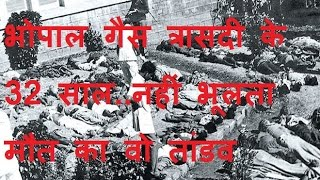 DB LIVE | 02 DEC 2016 | BHOPAL : 32 Years of The World's Worst Industrial Disaster