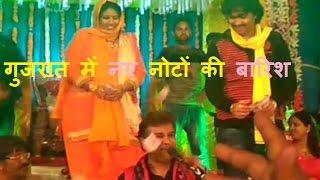 DB LIVE | 3 DEC 2016 | Gujarat: the new 2000 notes showered at folk singer