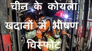 DB LIVE | 4 DEC 2016 | China coal mine disaster