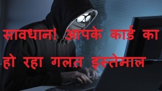 DB LIVE | 5 Dec 2016 | Cyber Attack On Cashless Payment