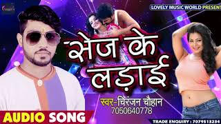Chitaranjan Chauhan का New Bhojpuri Holi Song - सेज़ के लड़ाई - Bhojpuri Holi Hits