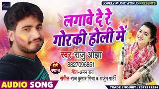 लगावे दे रे गोरकी होली में  - Lagave De Re Gorki Holi Me - Raju Ojha - Bhojpuri Holi Songs 2019