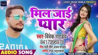 मिल जाई प्यार - Mil Jaai Pyaar - Vivek Pandey - Bhojpuri Songs 2019 New