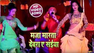 Live Music Song - मजा मारता देवरा ऐ सईया - Maja Marata Devra Ae Saiya - Bhojpuri Songs 2019