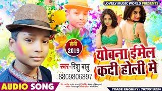 Rishu Babu का New भोजपुरी  होली Song सबको हिला के रख दिया है - योबना ईमेल कदी होली में