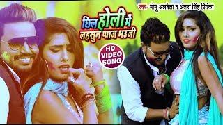 छिला होली में लहसुन प्याज भउजी - Monu Albela , Antara Singh Priyanka - Bhojpuri Holi Songs 2019