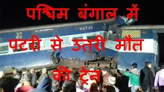 DB LIVE | 7 Dec 2016 | Patna-Guwahati Capital Express derails in West Bengal, 2 dead