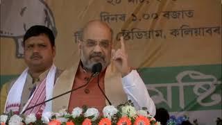 Shri Amit Shah's speech at public meeting at Kaliabor, Assam