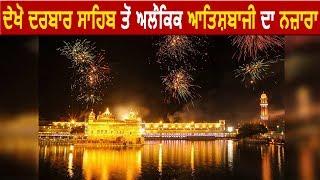 Guru Gobind Singh ji  के parkash Purv पर Golden Temple से आलोकिक Atishbazi का नज़ारा