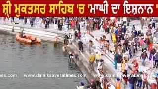 Exclusive: श्री Mukatsar Sahib में बड़ी तादाद में Sangat ने किया 'Maghi' का इशनान