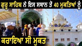 Guru Gobind Singh Ji ने इस स्थान 40 मुक्तों को करवाया था मुक्त