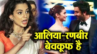 Both Are Dumb | Kangana Ranaut INSULTS Ranbir Kapoor And Alia Bhatt Jodi