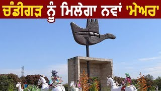 Exclusive : Chandigarh को मिलेगा नया Mayor
