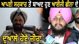DGP Suresh Arora को I.G Mukhwinder Chhina के खिलाफ MLA Kulbir Zira ने दी शिकायत