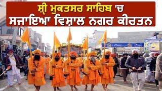 Exclusive : Sri Muktsar Sahib में सजाया विशाल Nagar Kirtan