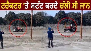 Tractor पर Stunt की एक और जानलेवा Video Viral