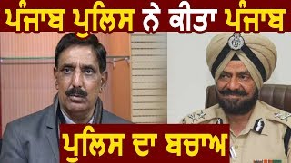 Punjab Police ने किया Punjab Police का बचाव