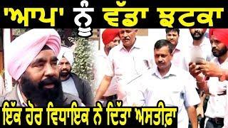 Breaking : Jaito से 'AAP' MLA Baldev Singh ने Party की Membership से किया Resign