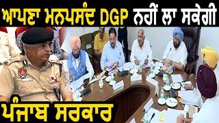 Breaking: DGP नियुक्ति को लेकर Supreme Court का Punjab Govt झटका