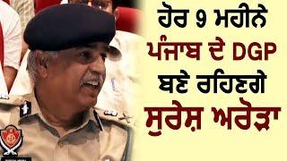 Breaking: Punjab Police के DGP Suresh Arora को मिला और 9 months का Extension