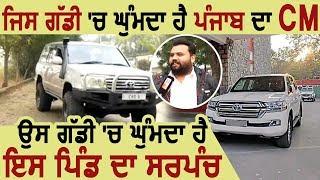 जिस गाड़ी में घूमते है Punjab के CM, उसी गाड़ी में घूमता है Punjab का Richest Sarpanch  Amardeep