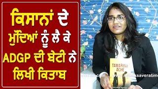 Exclusive Interview: किसानों के मुद्दों पर ADGP Dhoke की Daughter Srushti Dhoke ने लिखी Book