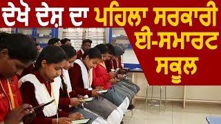 देखिए देश का First Govt E-Smart School