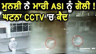 Dera Bassi में Punjab Police के ASI पर उसके ही Munshi ने की Firing !