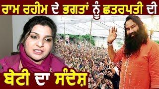 Exclusive Interview: Ram Rahim के भक्तों को journalist Chhatrapati की बेटी का संदेश