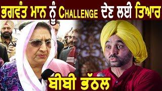 Super Exclusive Interview : Bhagwant Mann को Challenge देने के लिए तैयार Rajinder Kaur Bhattal